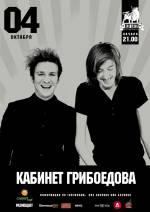 Епатажний гурт «Кабинет Грибоедова» з концертом у Вінниці