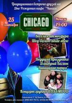 Кафе CHICAGO святкує день народження!