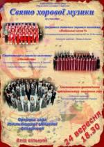 Свято хорової музики