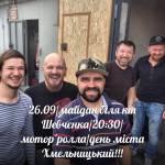 """Святковий концерт гурту """"Мотор'ролла"""""""