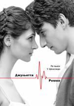 Джульєтта і Ромео у Театрі драми імені Лесі Українки