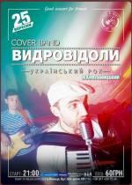 Вечір українських хітів у Beer&Blues