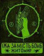 Їжа замість бомб