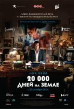 """Один єдиний показ фільму """"20 000 днів на Землі"""" про Ніка Кейва"""