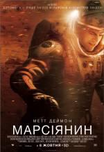 «Марсіанин»