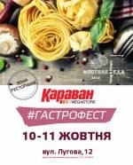 """ГАСТРОФЕСТ в ТЦ """"Караван"""""""