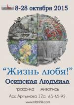 Виставка вінницької художниці Людмили Осінської «Жизнь любя!»