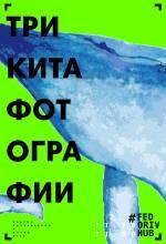 """""""Три кита фотографії"""": секрети фотороботи від викладачів-професіоналів KievArtCollege"""