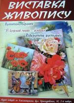 """Виставка живопису Валентини Баранюк """"В кожній миті - життя"""""""