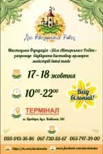 """Фестиваль Авторських Робіт в ТРЦ """"Термінал"""""""