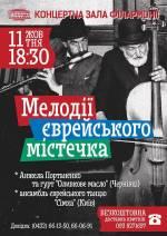 """Концерт єврейської музики """"Мелодії Єврейсього містечка"""""""