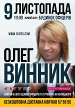 Олег Винник з новою концертною програмою у Вінниці!