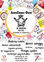 Фестиваль АнтіСтрес-Фест на території Кіностудії імені О.Довженка