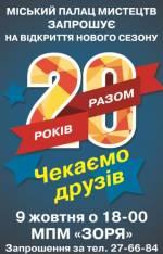 """20-річчя Міського палацу """"Зоря"""""""