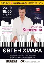 """ШОУ """"Знамення"""": концерт Дідьє Маруані та Євгена Хмари"""