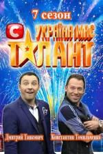 """Кастинг проекту """"Україна має талант"""""""