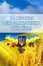 Урочисті заходи до Дня захисника України