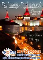 Поїздка до славетного Кам'янця-Подільського