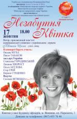 Концерт пам'яті американської співачки з українським серцем Квітки Цісик