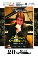 Для вас гратиме Дмитро Онищенко