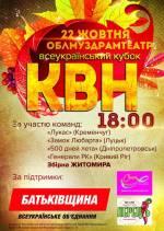 Всеукраїнський кубок КВН (Житомир)