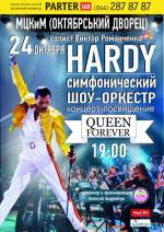 Шоу-оркестр «Hardy Orchestra» виконує найкращі пісні гурту Queen
