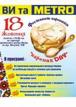ВАРЕНИК DAY