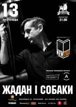 Сергій Жадан з панк-групою «Собаки в космосі» у Вінниці