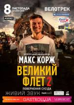 Концерт Макса Коржа