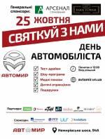 ТАК День автомобіліста Вінниця ще не відзначала!