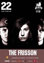 """Вінницький рок-гурт """"THE FRISSON"""" з безкоштовним концертом"""