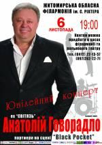 Ювілейний концерт Анатолія Говорадла