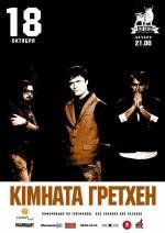 """Дніпропетровський гурт """"Кімната Гретхен"""" на вінницькій сцені"""