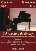 """Благодійний музичний концерт """"Від класики до джазу""""."""