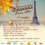 """Книжковий фестиваль """"Франція у моєму серці"""" в Будинку книги"""