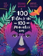 """Фестиваль екстремально короткого кіно """"100 фільмів за 100 хвилин +2015"""""""