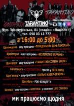 Даруємо друзям moemisto.ua/km квитки на концерти від «Tarantino Bar»