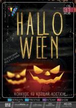 Вечірка Halloween