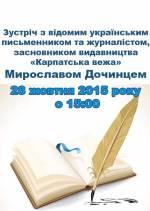 Зустріч з письменником Мирославом Дочинцем