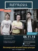 Великий сольний концерт RETRO 21