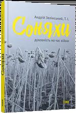 Презентація книги військового капелана Андрія Зелінського