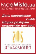 Даруємо друзям moemisto.ua/km квитки на концерти в обласну філармонію