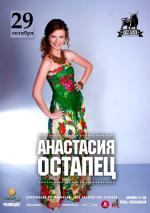 Анастасия Остапец з концертом у арт-пабі