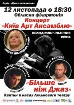 "Концерт ""Київ Арт Ансамблю"""