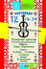 Камерний оркестр Хмельницької обласної філармонії