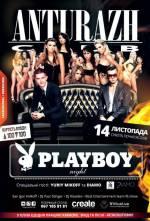 Вечірка Playboy Night
