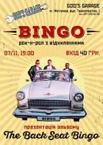 Вечірка BINGO (ROCK'N'ROLL, IF) IN GOD'S GARAGE
