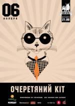 """Безкоштовний концерт гурту """"Очеретяний кіт"""""""