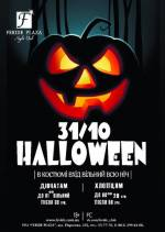 Halloween у Feride plaza