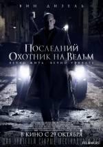 Прем'єра бойовика «Останній мисливець на відьом»